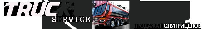 Truck Service. Продажа полуприцепов МОНАК, WELTON, Нефаз, MAN